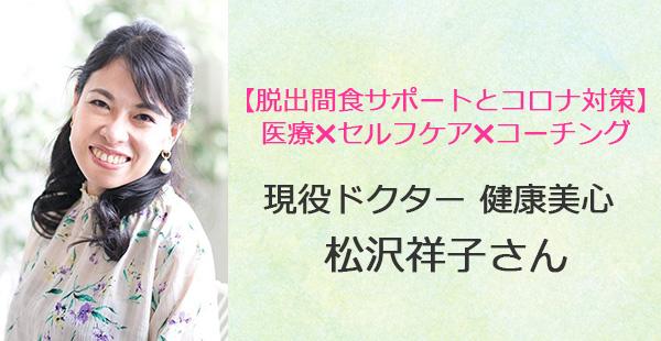 あるあるラジオ3月11日(水)は【脱出間食サポートとコロナ対策】医療✖️セルフケア✖️コーチング 健康美心松沢祥子先生