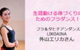 あるあるラジオ4月15日(水)は【生涯動ける体づくりのためのフラダンス!】 LIKOAINA 外山エリカさん