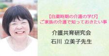 あるあるラジオ5月27日(水)は【自粛時期に知っておきたい介護のこと・嗅覚トレーニング】 介護共育研究会 石川立美子先生