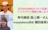 あるあるラジオ5月6日(水)は【STAYHOMEテイクアウトで応援しよう!】 寿司高辰 阪上順一さん enjoytakeout西宮 福田直美さん