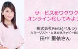 あるあるラジオ7月1日(水)はオンライン化を楽しもう!【ときめきハッピーBOX】 株式会社Perla(ペルラ) カラーリスト 田中里依さん