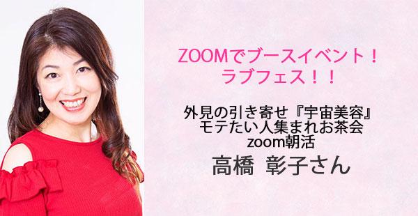 あるあるラジオ6月17日(水)は【ZOOMでブースイベント「ラブフェス!!」】 宇宙美容・朝活・モテお茶会 高橋彰子さん