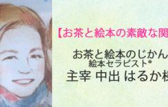 あるあるラジオ7月15日(水)は日本茶と絵本の素敵な関係【お茶と絵本のじかん】主宰 中出 はるかさん