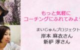 あるあるラジオ8月19日(水)は【身近にコーチングを感じてみよう!】まいじゅんプロジェクト 岸本麻衣さん 新枦淳さん