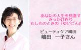 あるあるラジオ8月5日(水)は【もしもの時の「ゆいごん白書」】あなたの人生を見直すきっかけ作りビューティケア嶋田 嶋田一子さん