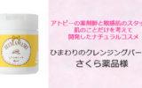 あるあるラジオ9月16日(水)は【アトピーの薬剤師と敏感肌のスタッフが肌のことだけを考えて開発した】さくら薬品 ひまわりのクレンジングバーム2