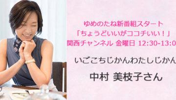 あるあるラジオ9月2日(水)は【ちょうどいいがココチいい!】いごこちじかんわたしじかん 中村美枝子さん