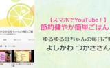 あるあるラジオ9月23日(水)は【スマホでYouTube活用談義】ゆるゆる母ちゃんの毎日ご飯 よしかわ つかささん
