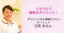 あるあるラジオ10月7日(水)は【ミネラルで健康ダイエット】ダイエット&小顔矯正サロン ピーキュア 江尻 光さん