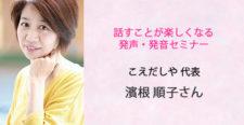 あるあるラジオ10月21日(水)は【話すことが楽しくなる声出しセミナー】こえだしや 濱根順子さん