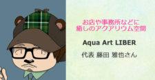 あるあるラジオ11月4日(水)は【お店や事務所に癒しのアクアリウム】Aqua Art LIBER 藤田雅也さん
