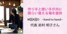あるあるラジオ11月18日(水)は【作り手と使い手が共に 語らい逢える場を提供】M☒A☒O ~hand to hand~  代表 岩村 明子さん