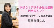 あるあるラジオ11月11日(水)は【学ぼう!デジタル化応援隊】ママントレ 須澤美佳さん