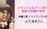 あるあるラジオ12月2日(水)は【メモリアルなグッズ作り】刺繍工房  トライアングル代表 山下美幸さん