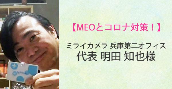 あるあるラジオ12月9日(水)は【MEOとコロナ対策!】ミライカメラ兵庫第二オフィス代表 明田知也さん