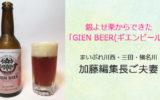 あるあるラジオ1月20日(水)はおうち時間をビールでエール!銀よせ栗で作るクラフトビール【GIEN BEER(ギエンビール)】まいぷれ川西・三田・猪名川加藤編集長ご夫妻様