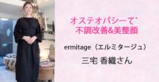 あるあるラジオ1月27日(水)はオステオパシーで不調改善&美整顔【ermitage(エルミタージュ)】  三宅 香織さん