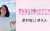 あるあるラジオ2月17日(水)夢を叶える星読みアロマ【ホロスコープセッション】津村美乃里さん