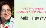 あるあるラジオ2月3日(水)ライブで千の寿を運ぶ【 1000人ライブチャレンジ!】内藤千寿さん