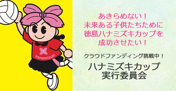 あるあるラジオ4月14日(水)はあきらめない!未来ある子供たちために、徳島ハナミズキカップを成功させたい!クラウドファンディング