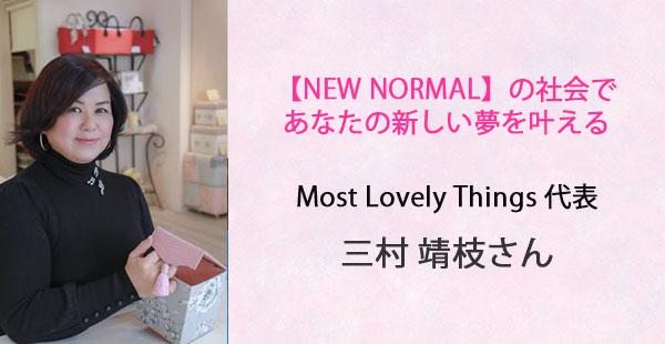 あるあるラジオ4月7日(水)は【NEW NORMAL】の社会であなたの新しい夢を叶える Most Lovely Things三村靖枝さん