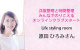 あるあるラジオ5月5日(水)洋服整理と時間管理みんなで乗り越えるコミュニティ! Life styling room原田ひろみさん