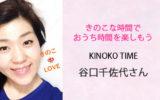 あるあるラジオ5月19日(水)きのこな時間でおうち時間を楽しもう! KINOKOTIME 谷口千佐代さん