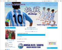 モバイルエール制作実績ビーチサッカー根倉圭史選手オフィシャルブログ