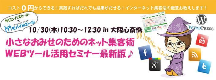 モバイルエール大阪心斎橋にて「小さなおみせのためのWEBツール活用セミナー」開催