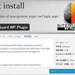 WordPress 用セキュリティプラグイン SiteGuard(日本語対応 )が素敵!