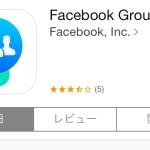 フェイスブックグループアプリ導入方法、これは便利!