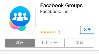 フェイスブックグループアプリ