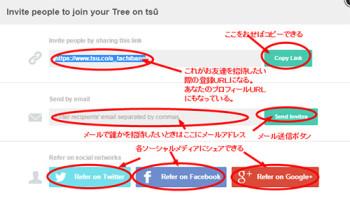 tsū登録方法
