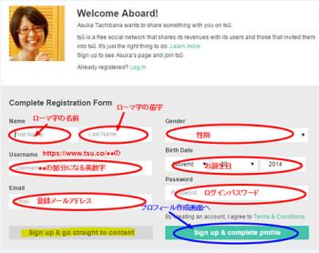 tsu登録方法
