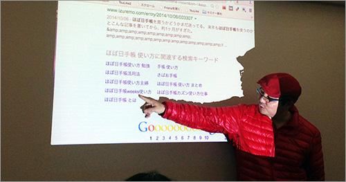 HEG式&ノブ横地さんの【ソーシャルメディアのビジネス活用セミナー第1回アドバンス編】レポ