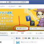 FacebookのCTA(コールトゥアクション)ボタンについての基礎知識☆