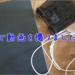 スマホ自撮り棒不要!iPhoneイヤホンの便利機能と100円で自分動画作成!