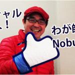 ノブ横地さんの【ソーシャルメディアのビジネス活用セミナー第2回アドバンス編】レポ♪