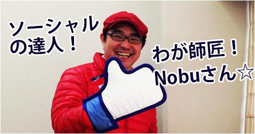 nobu2