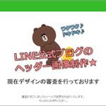 LINE BLOGラインブログの開設方法と基礎知識☆