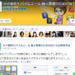 FacebookのLikeboxが6月23日で終了!PagePlugin(ページプラグイン)になるよ!