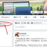 【要再確認】Facebookの勤務先をフェイスブックページに連結させる方法