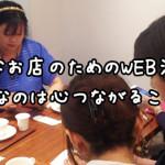 ママ必見!小さなお店のネット集客・WEB活用に【一番大切なポイント】とは?