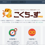 新改良!無料イベント集客ツール【こくちーずプロ】がおすすめな7つの理由!