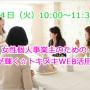 女性個人事業主のための『あなたが輝く☆トキメキWEB活用相談会』