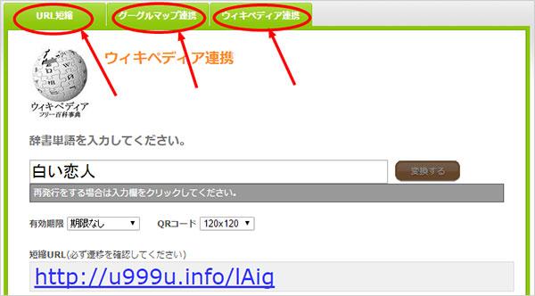 無料URL短縮サービスのおすすめ