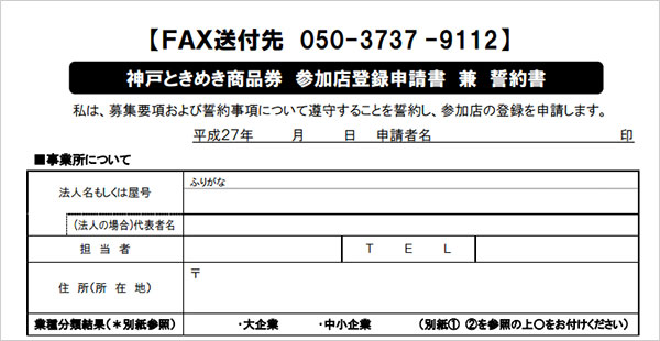 プレミアム商品券取扱い参加店登録申請書例