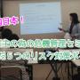 行政書士伊藤聖子先生の個人事業主の為の危機管理セミナー