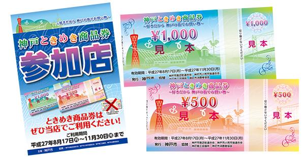 モバイルエールが神戸プレミアム商品券参加店に登録されました!