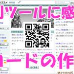 QRコードの作り方~実は無料で簡単に作れちゃいます!~